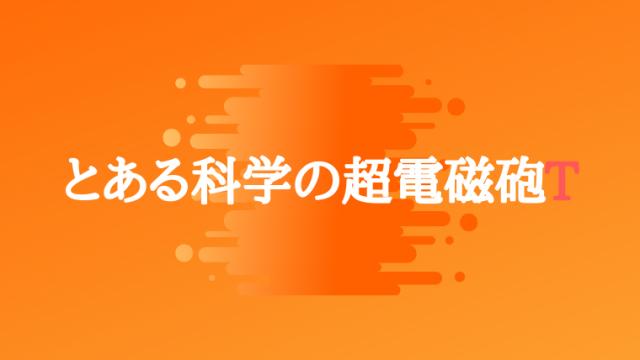 と ある 科学 の 超 電磁 砲 t アニメ ブログ
