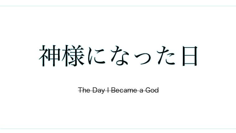 神様になった日